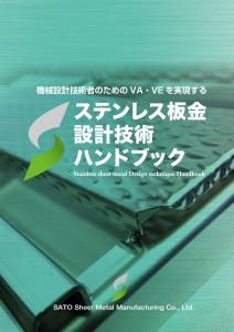ステンレス板金設計技術ハンドブック【表紙】